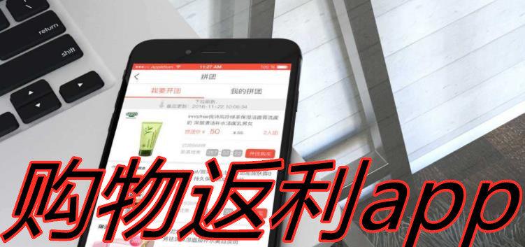 购物返利app