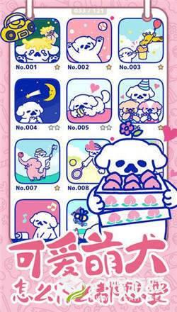 萌犬糖果的心愿图3