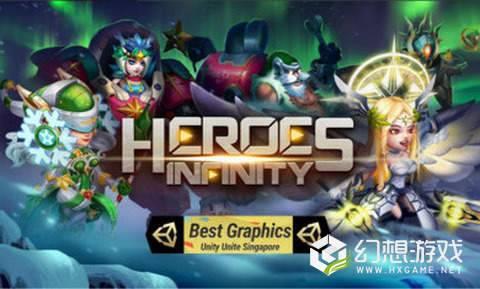 英雄的无限图3