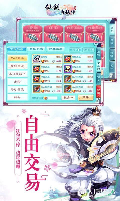 仙剑奇侠传回合无限版3733版图5