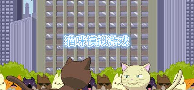 猫咪模拟游戏