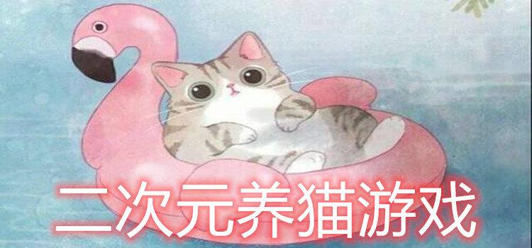 二次元养猫游戏