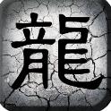 龙战三职业神途