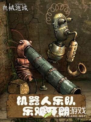 机械迷城图5