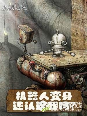 机械迷城图3
