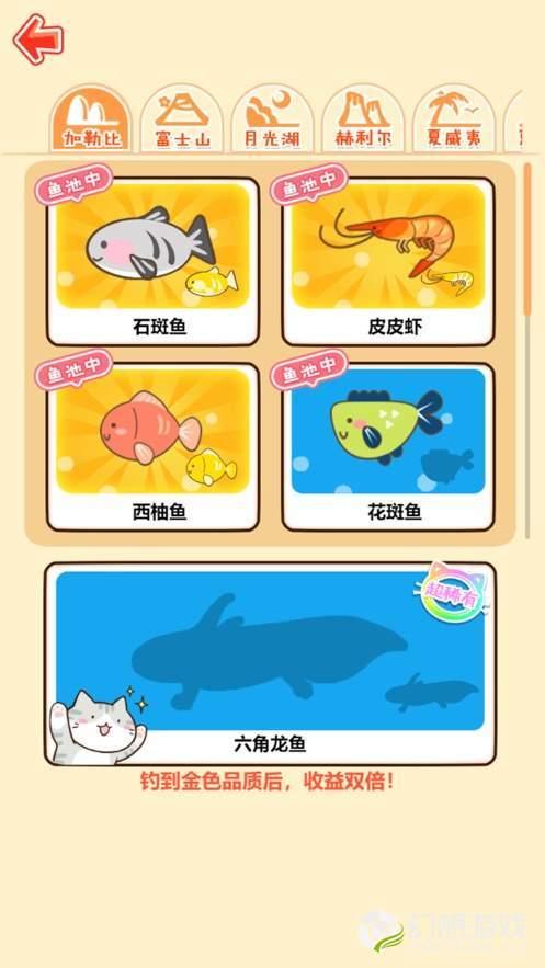 捕捞季欢乐水族箱图5