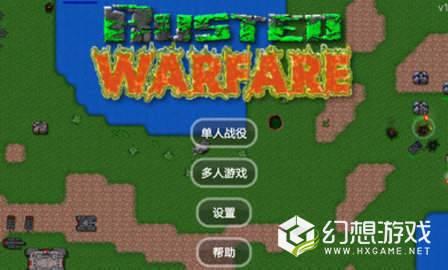铁锈战争1.13.3汉化版图2