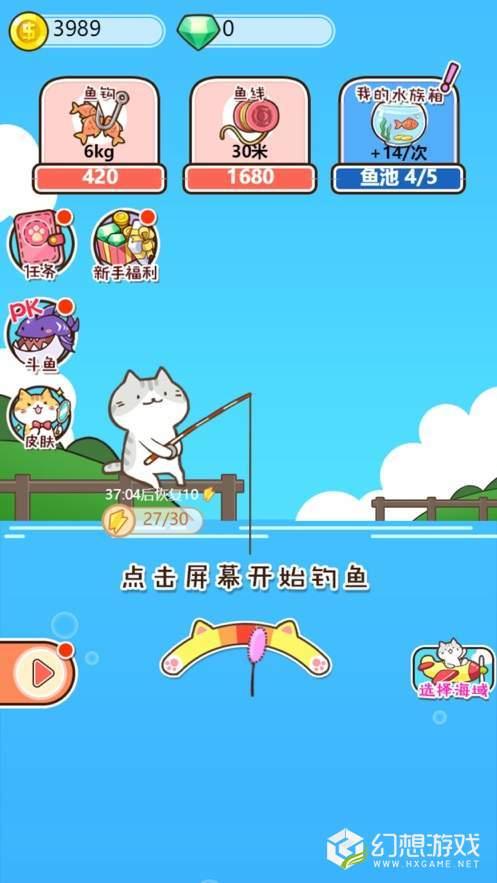 捕捞季欢乐水族箱图4