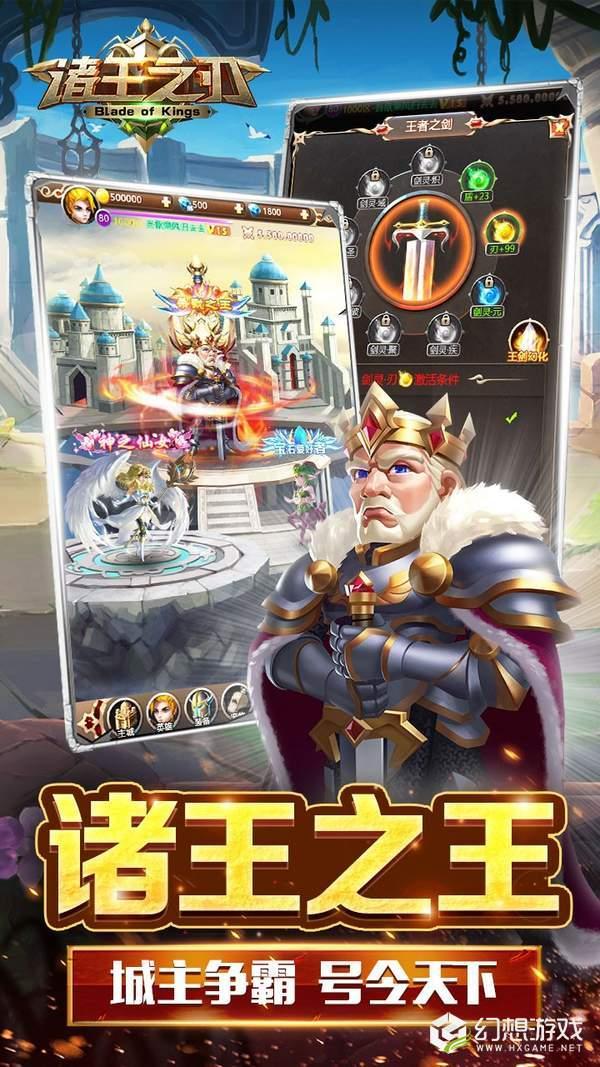 诸王之刃图3