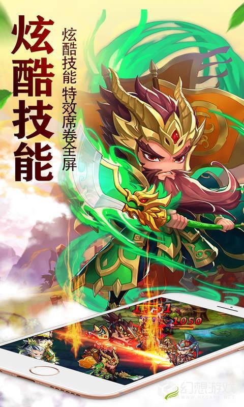 兵临三国商城版图4