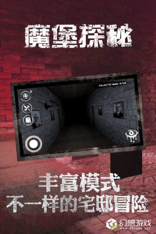 魔堡探秘2图3