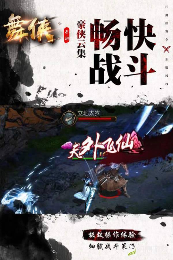 舞侠Online图3