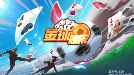 金球娱乐棋牌手游app图1