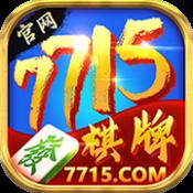 7715棋牌官网版