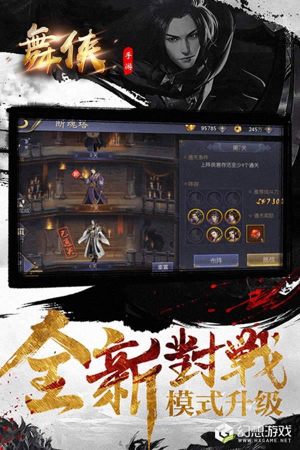 舞侠Online图4