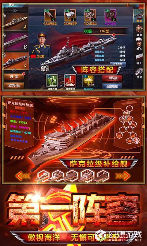 红警2尤里的复仇舰队图4
