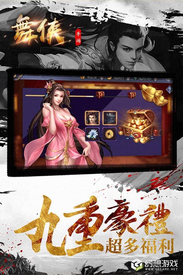 舞侠Online图5