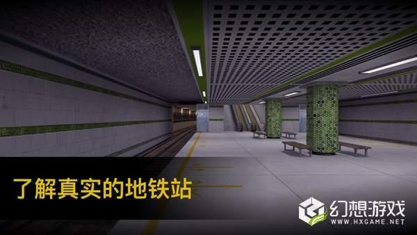 Metro Go图2