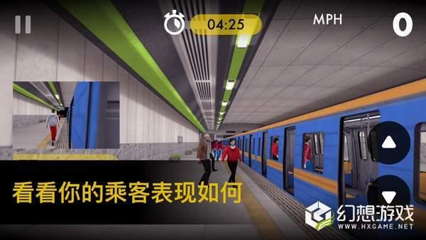 Metro Go图3