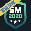 SM足球经理2020  v0.1.3