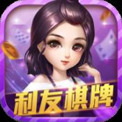 利友棋牌app  v1.0