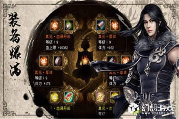 轩辕世界传奇图2