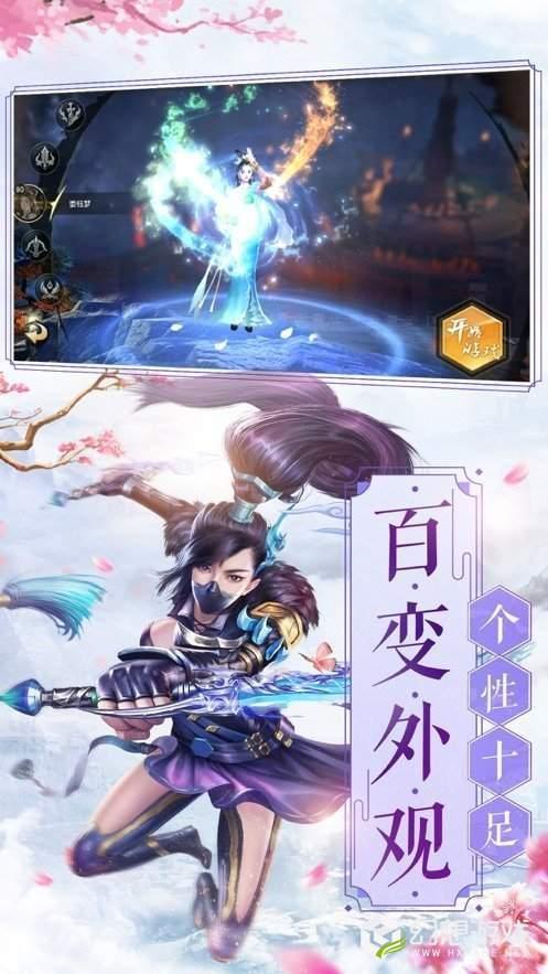 飘羽仙踪图3