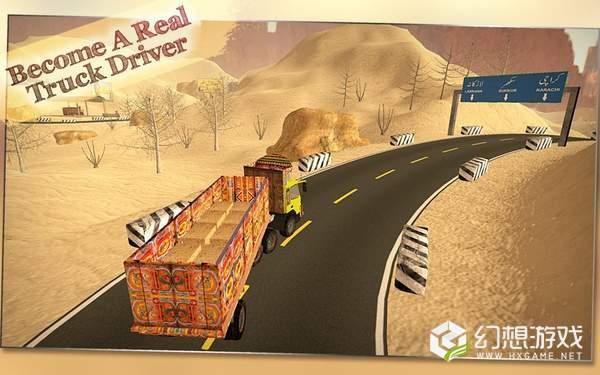 卡车司机2020图1