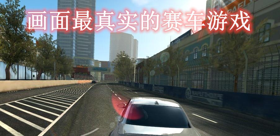 画面最真实的赛车游戏