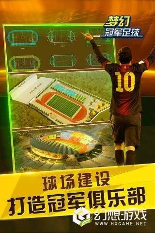 梦幻冠军足球破解版图3