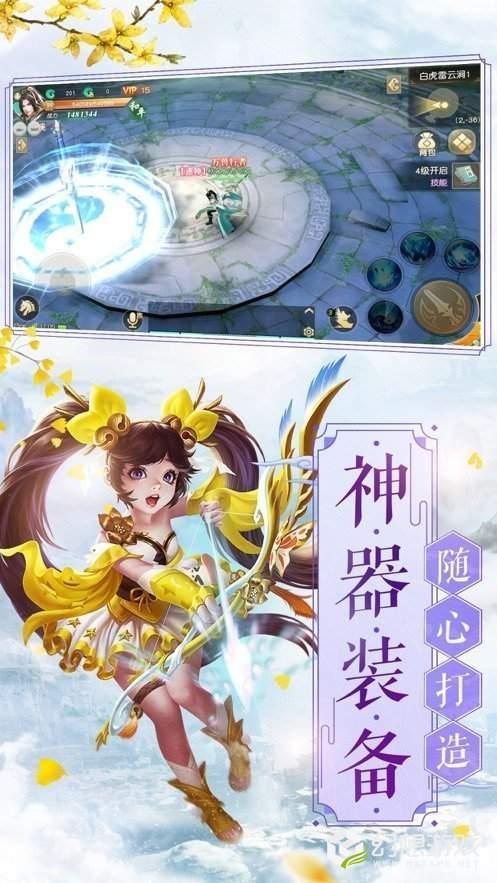 飘羽仙踪图2