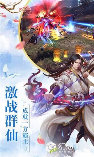 剑诛天下图3