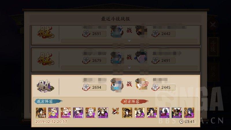 阴阳师SP御馔津的斗技阵容相关心得