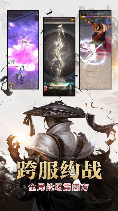镇魂武尊武林风云传图2