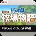 哆啦A梦大雄的牧场物语  v1.0