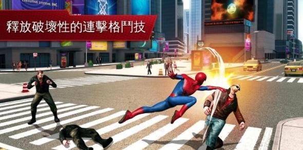 超凡蜘蛛侠2破解版图1
