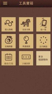 六肖宝典图3