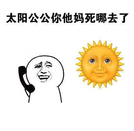 太阳请问你去世了吗表情包图1