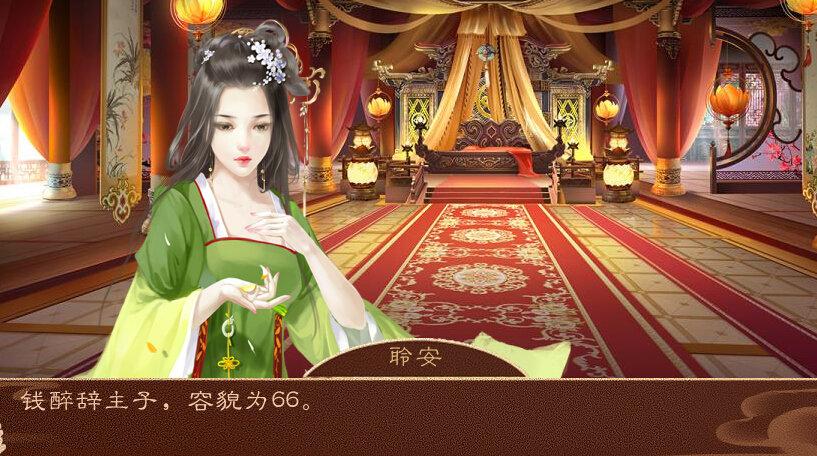 橙光游戏《龙雏》各性格皇后遇到妃子时表现[多图]
