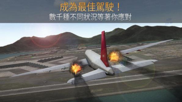仿真飞机驾驶图4