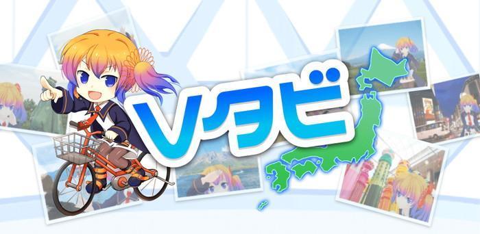 虚拟日本旅行中文版
