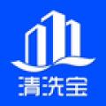 清洗宝  v1.0.2
