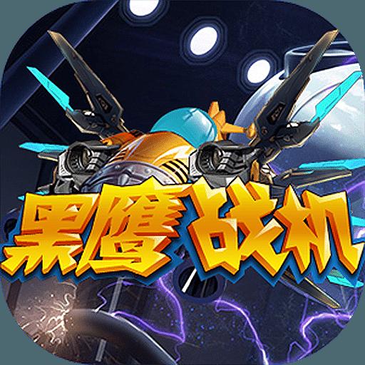 黑鹰战机  v2.1
