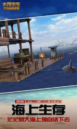 木筏求生饥饿鲨鱼来袭图3