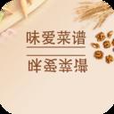 味爱菜谱  v1.2