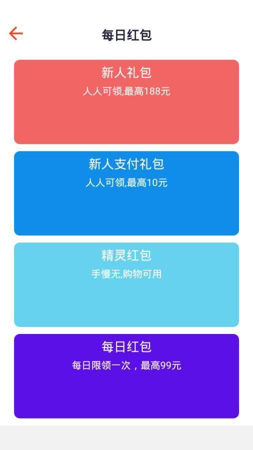 惠购物图4