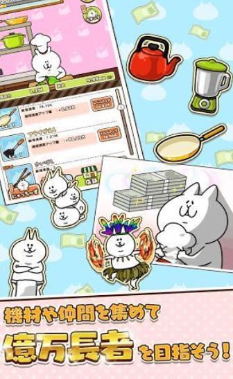 猫小厨图2
