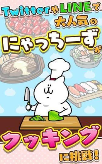 猫小厨图3
