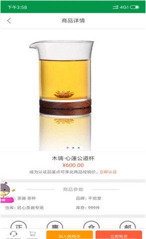 七星茶仓图1