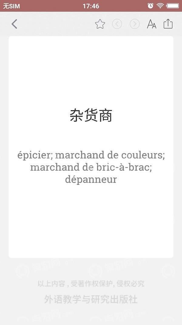 国际商务法语词典图3